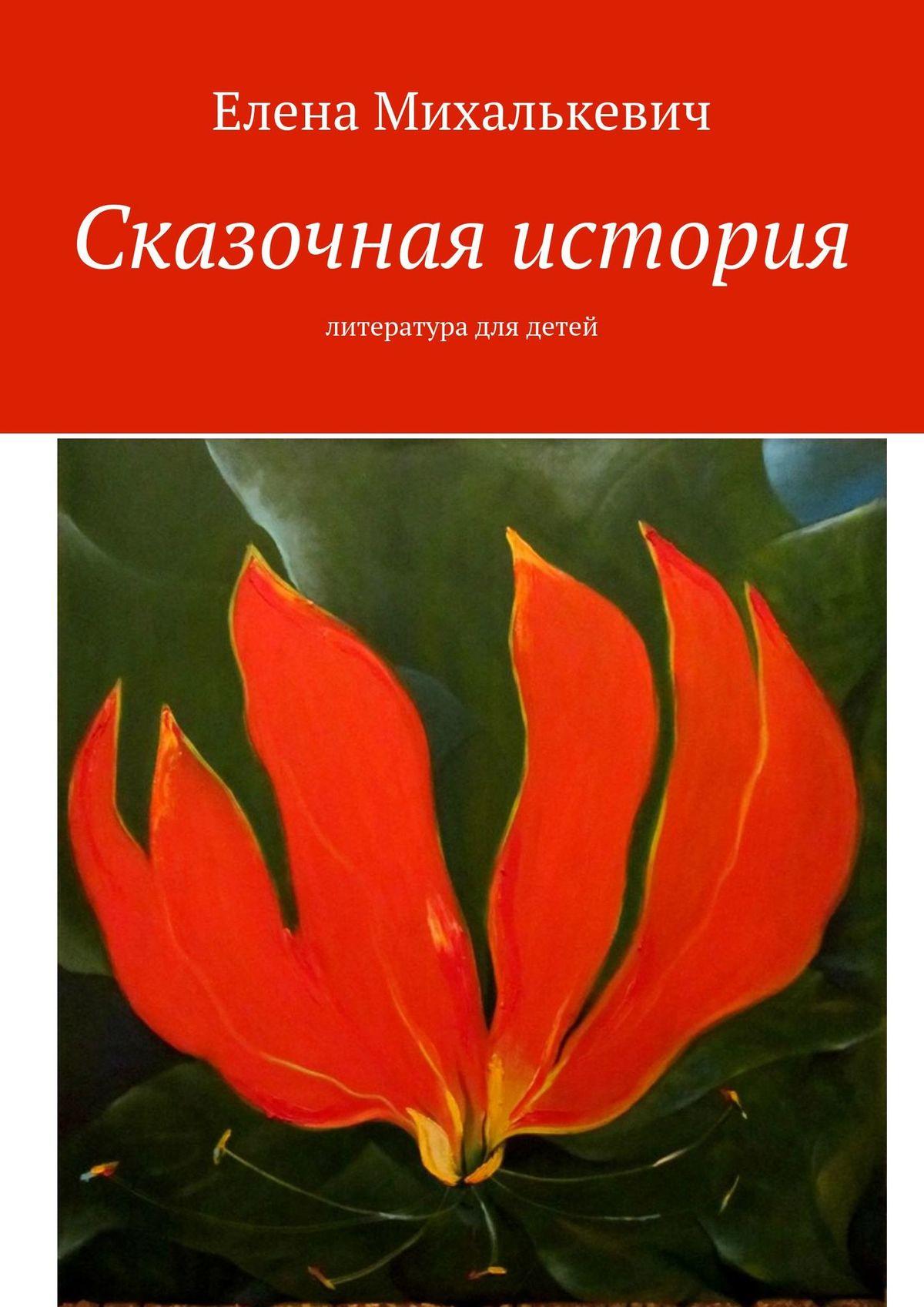 Елена Михалькевич Аленькин цветочек. Литература для детей елена фиштик песенки раскраски