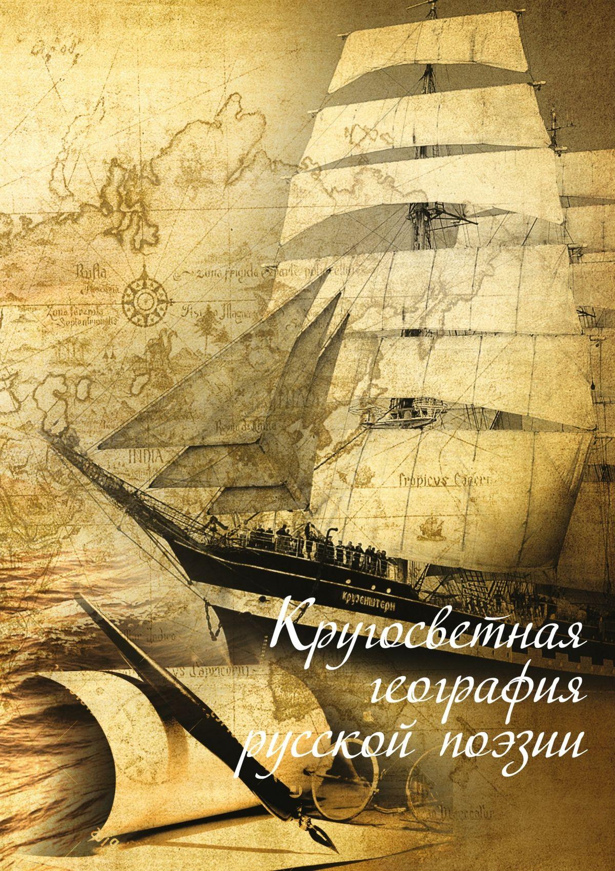 Эльдар Ахадов Кругосветная география русской поэзии