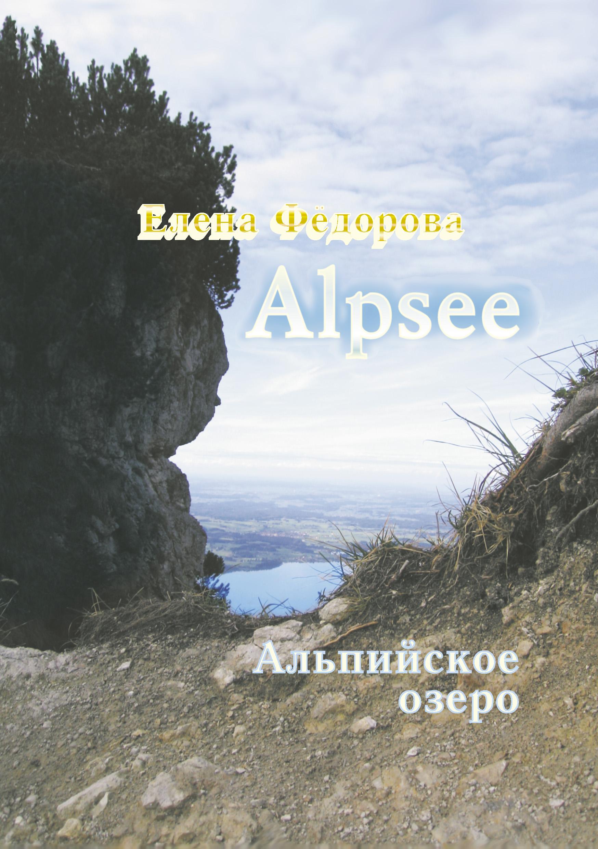 цены на Елена Федорова Alpzee – альпийское озеро (сборник)  в интернет-магазинах