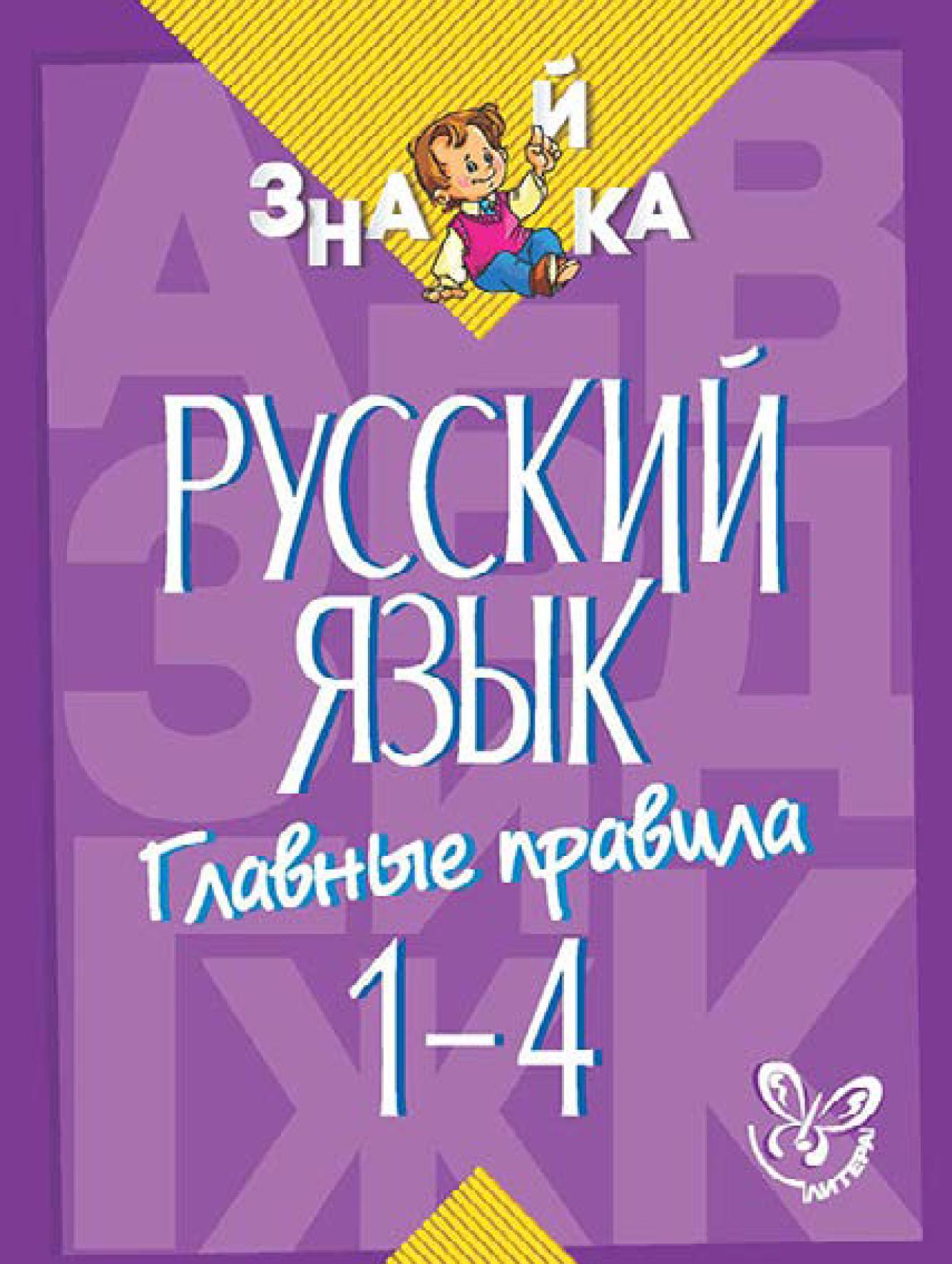 И. М. Стронская Русский язык. Главные правила. 1-4 классы цены онлайн