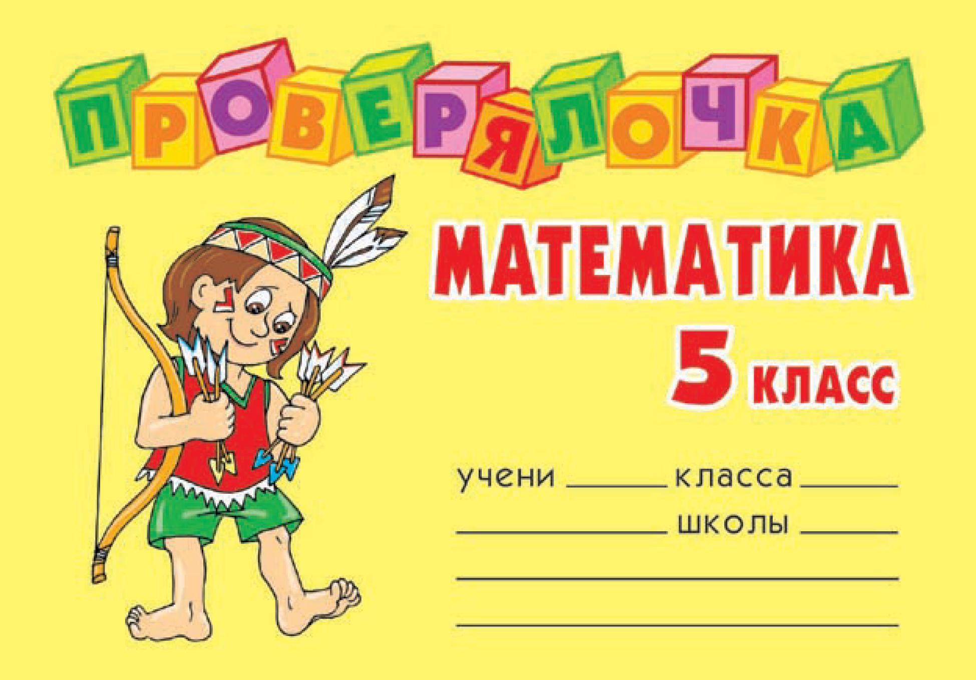 О. Д. Ушакова Математика. 5 класс о д ушакова математика 4 класс