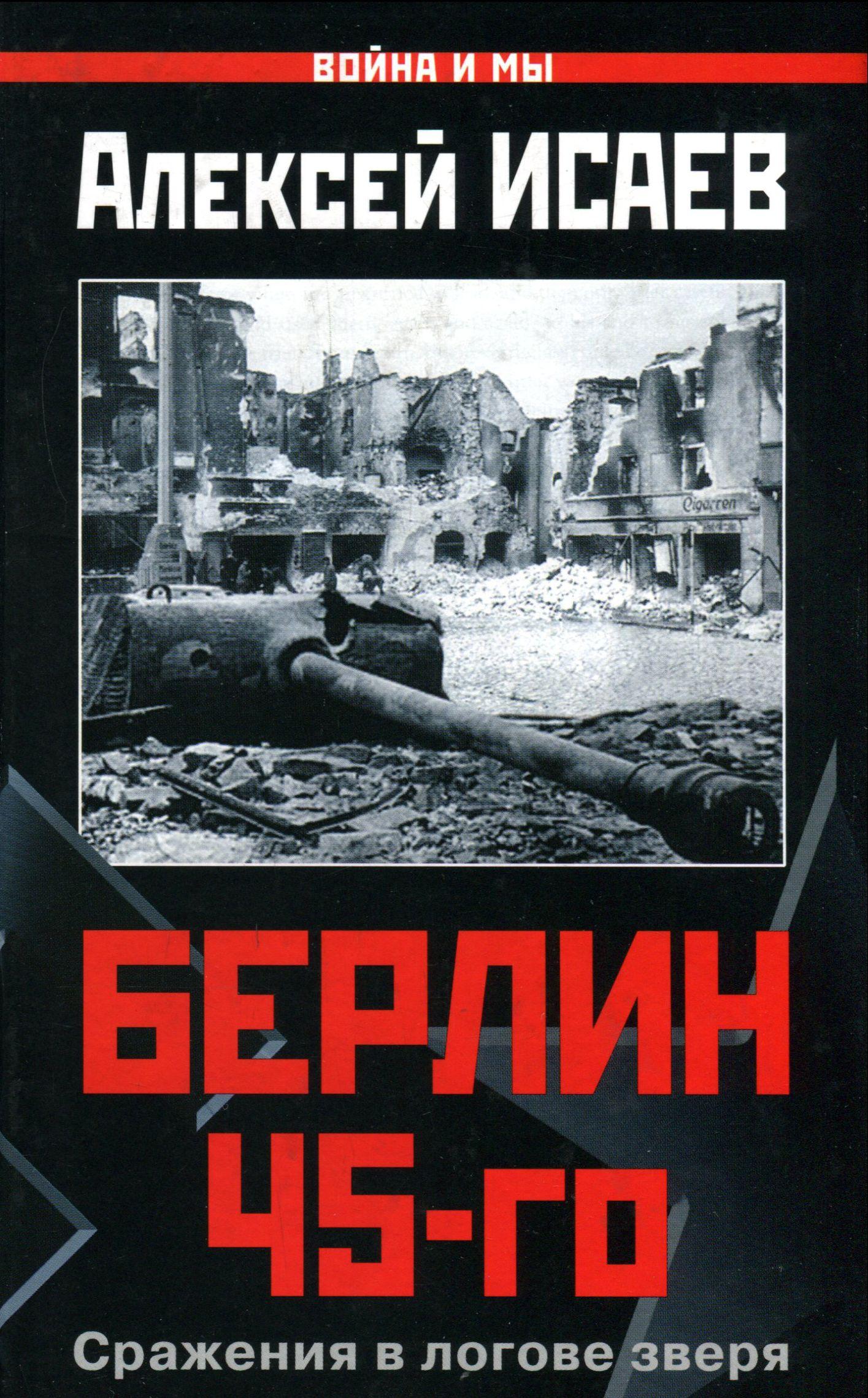 Алексей Исаев Берлин 45-го. Сражения в логове зверя
