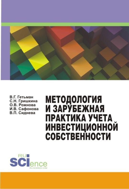 фото обложки издания Методология и зарубежная практика учета инвестиционной собственности