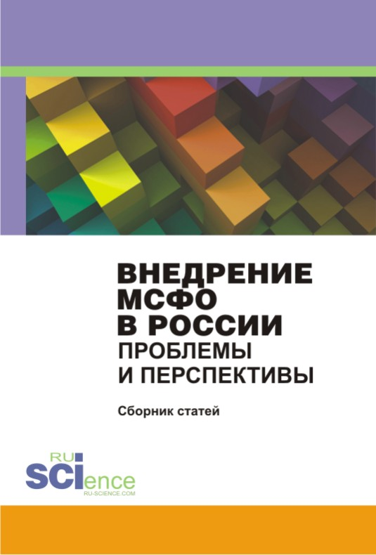 Обложка книги Внедрение МСФО в России. Проблемы и перспективы