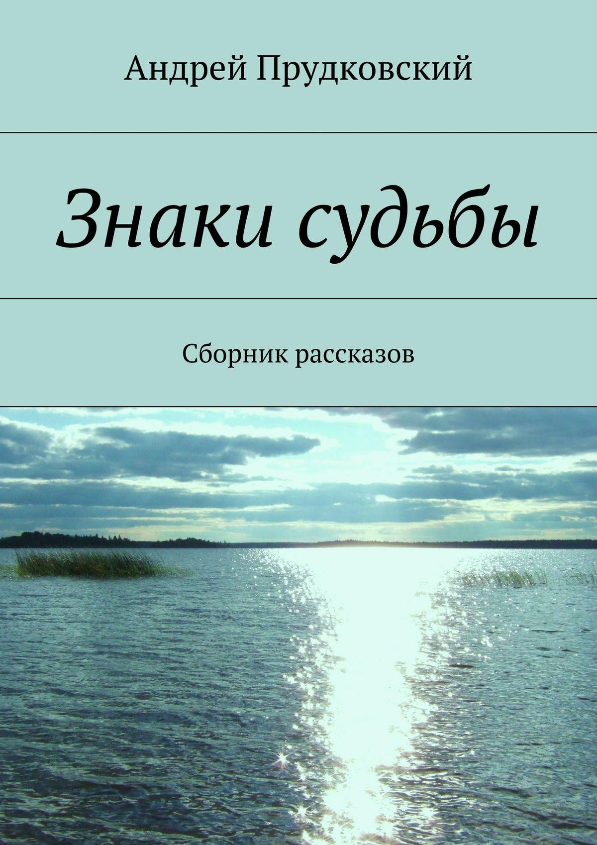 Андрей Прудковский Знаки судьбы. Сборник рассказов чужая ошибка