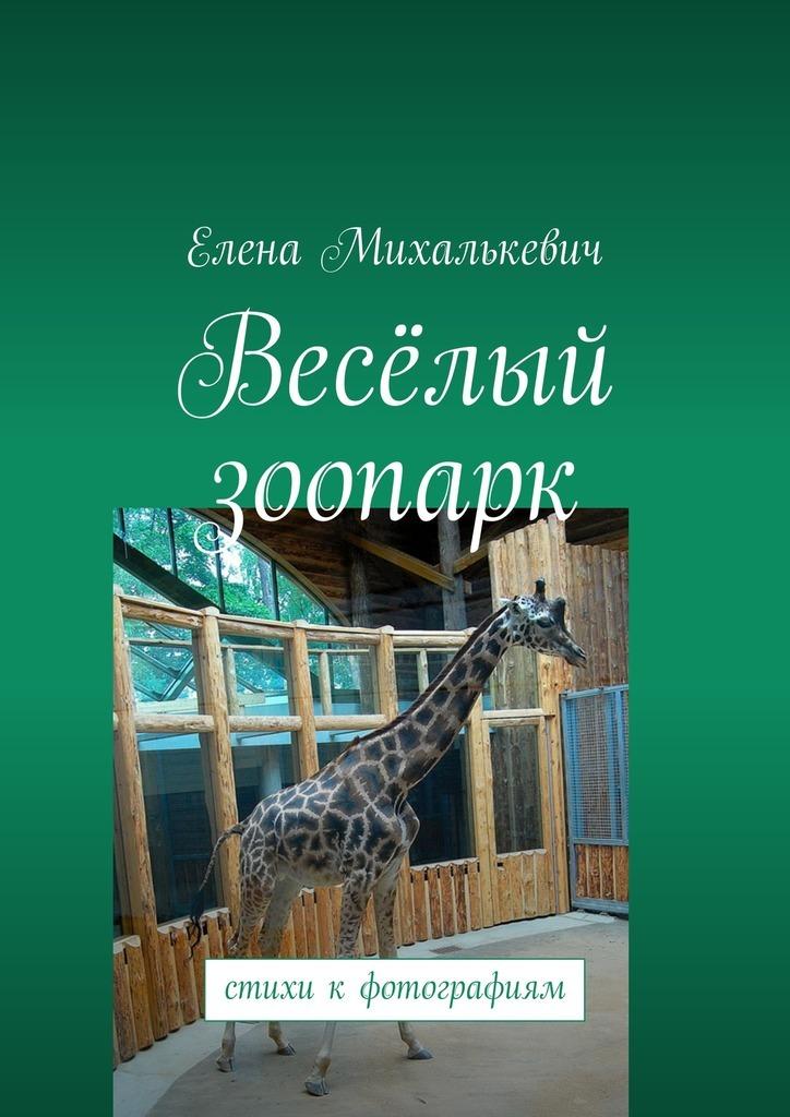 Елена Михалькевич Весёлый зоопарк. Стихи к фотографиям цена