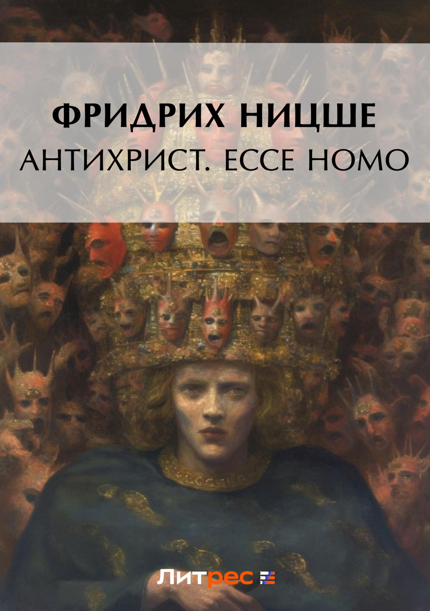 Фридрих Вильгельм Ницше Антихрист. Ecce Homo (сборник) цена 2017