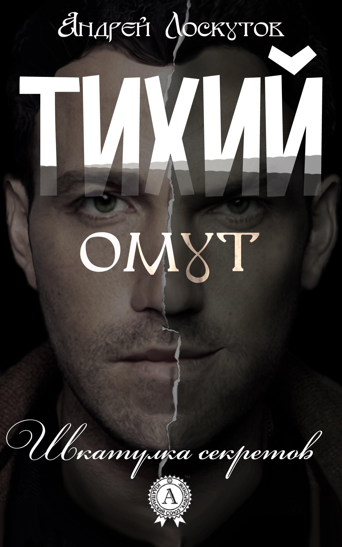 Андрей Лоскутов Тихий омут иван носов исповедь серийного убийцы