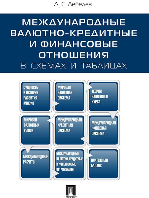 фото обложки издания Международные валютно-кредитные и финансовые отношения: всхемах и таблицах. Учебное пособие
