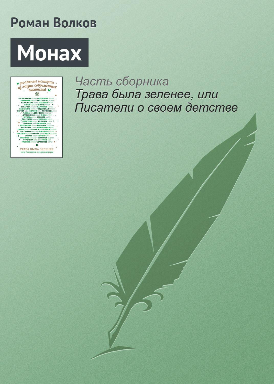 Роман Волков Монах роман волков монах