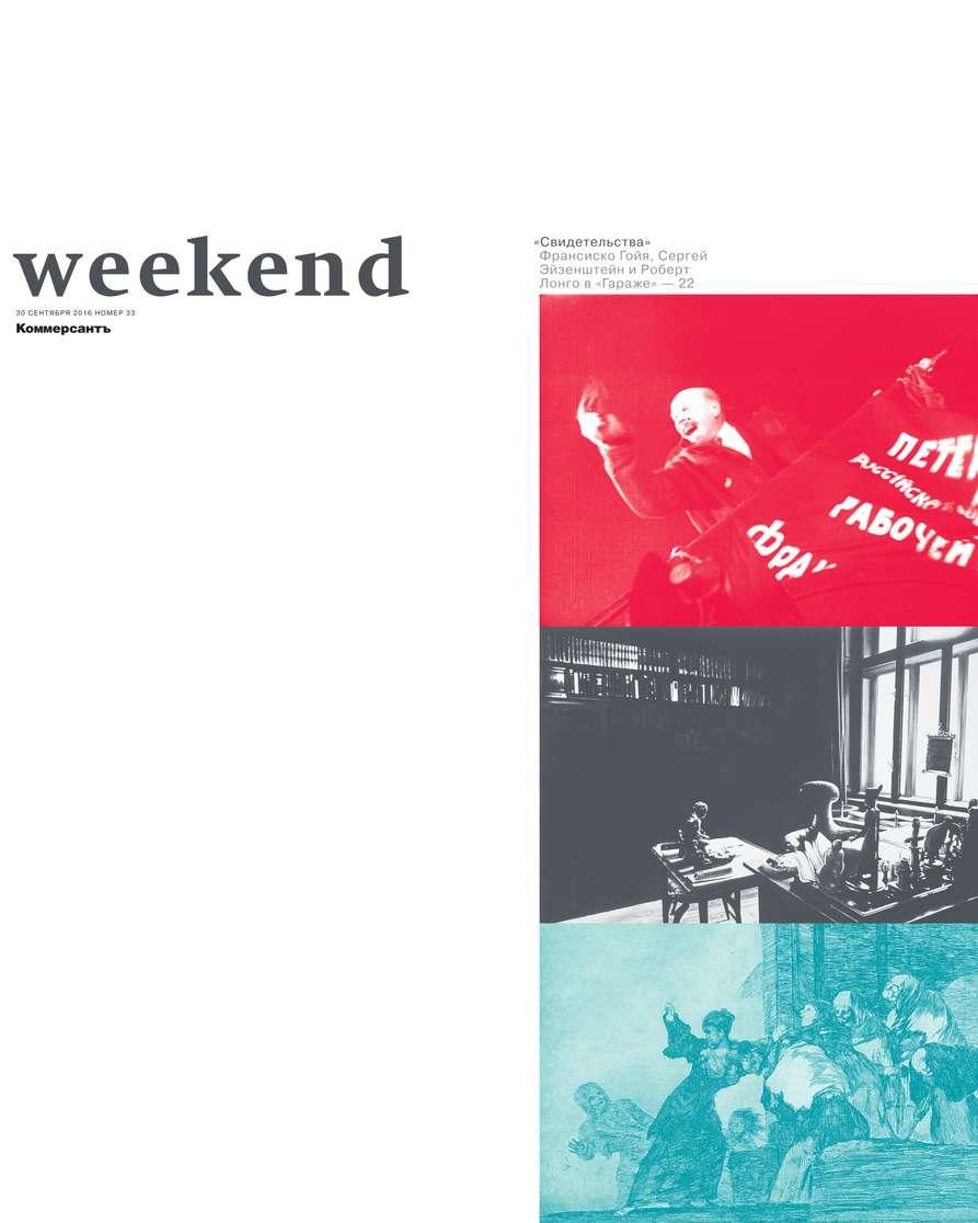 Редакция журнала Коммерсантъ Weekend КоммерсантЪ Weekend 33-2016 редакция журнала коммерсантъ weekend коммерсантъ weekend 31 2016