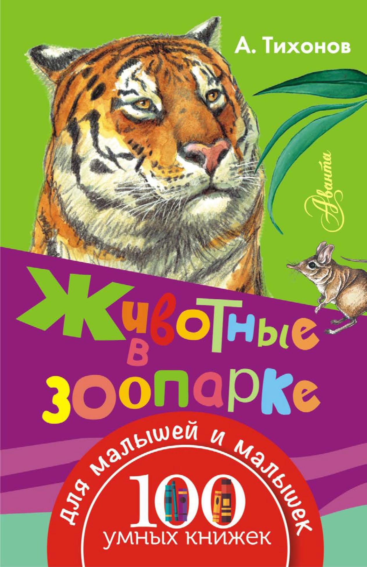 А. В. Тихонов Животные в зоопарке тихонов александр васильевич животные в зоопарке