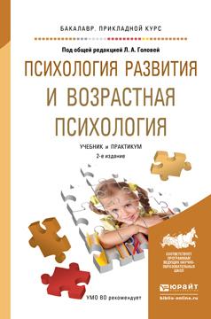 В. Р. Манукян Психология развития и возрастная психология 2-е изд. Учебник и практикум для прикладного бакалавриата