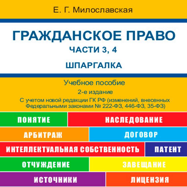 Е. Г. Милославская Гражданское право. Ч. 3, 4. Шпаргалка. 2-е издание. Учебное пособие цена