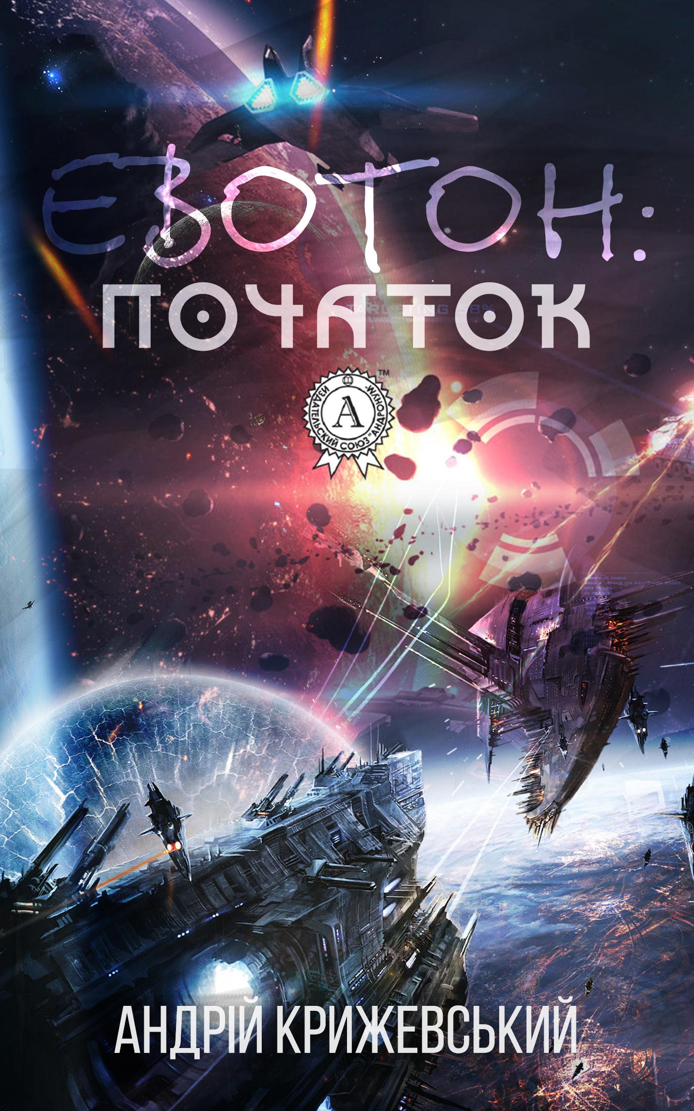Андрій Крижевський Евотон: початок последний космический шанс зачем землянам чужие миры