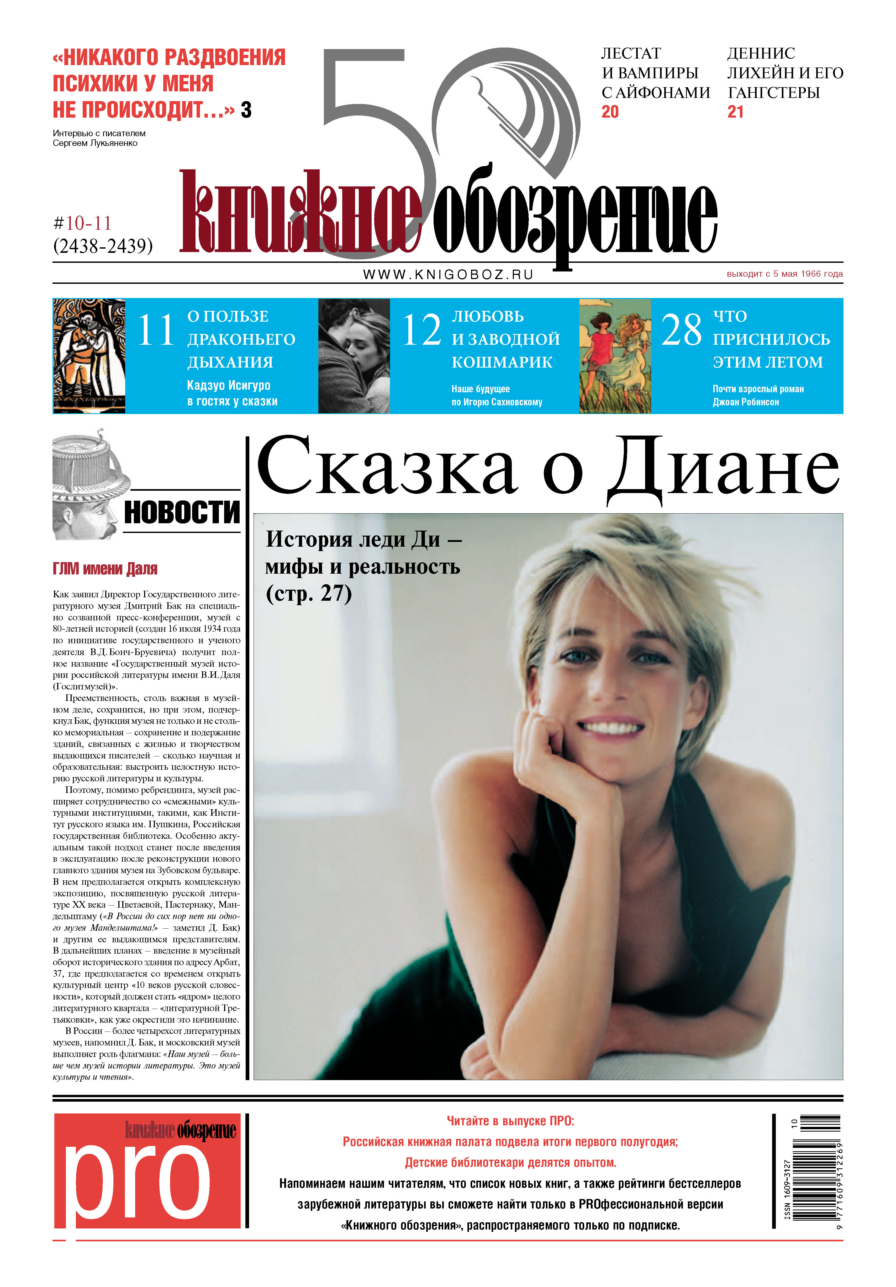 Отсутствует Книжное обозрение (с приложением PRO) №10-11/2016 все цены