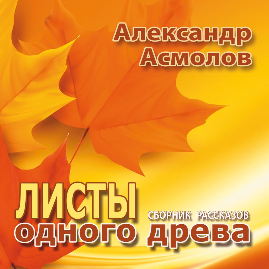 Александр Асмолов Листы одного древа (сборник) лореаль сильвер