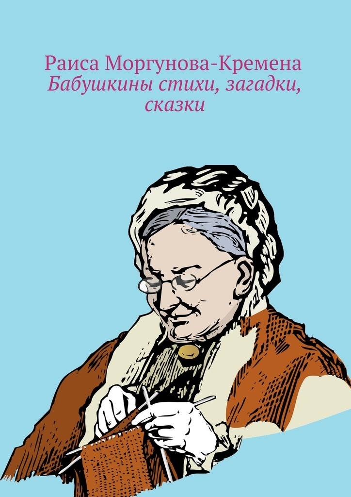 Раиса Моргунова-Кремена Бабушкины стихи, загадки, сказки раиса бержански откровение стихи