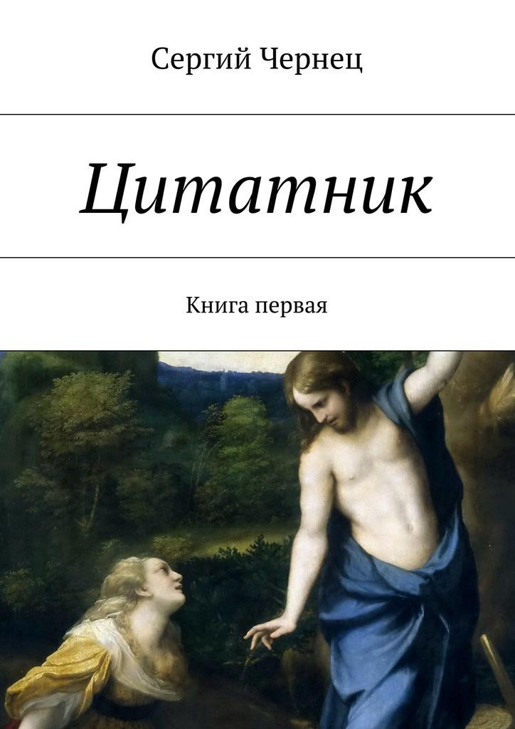 Сергий Чернец Цитатник. Книга первая соболь в время героев