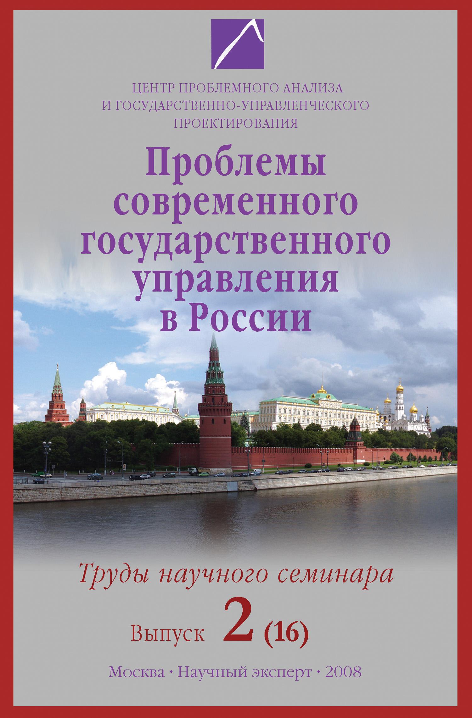 Проблемы современного государственного управления в России. Выпуск №2 (16), 2008