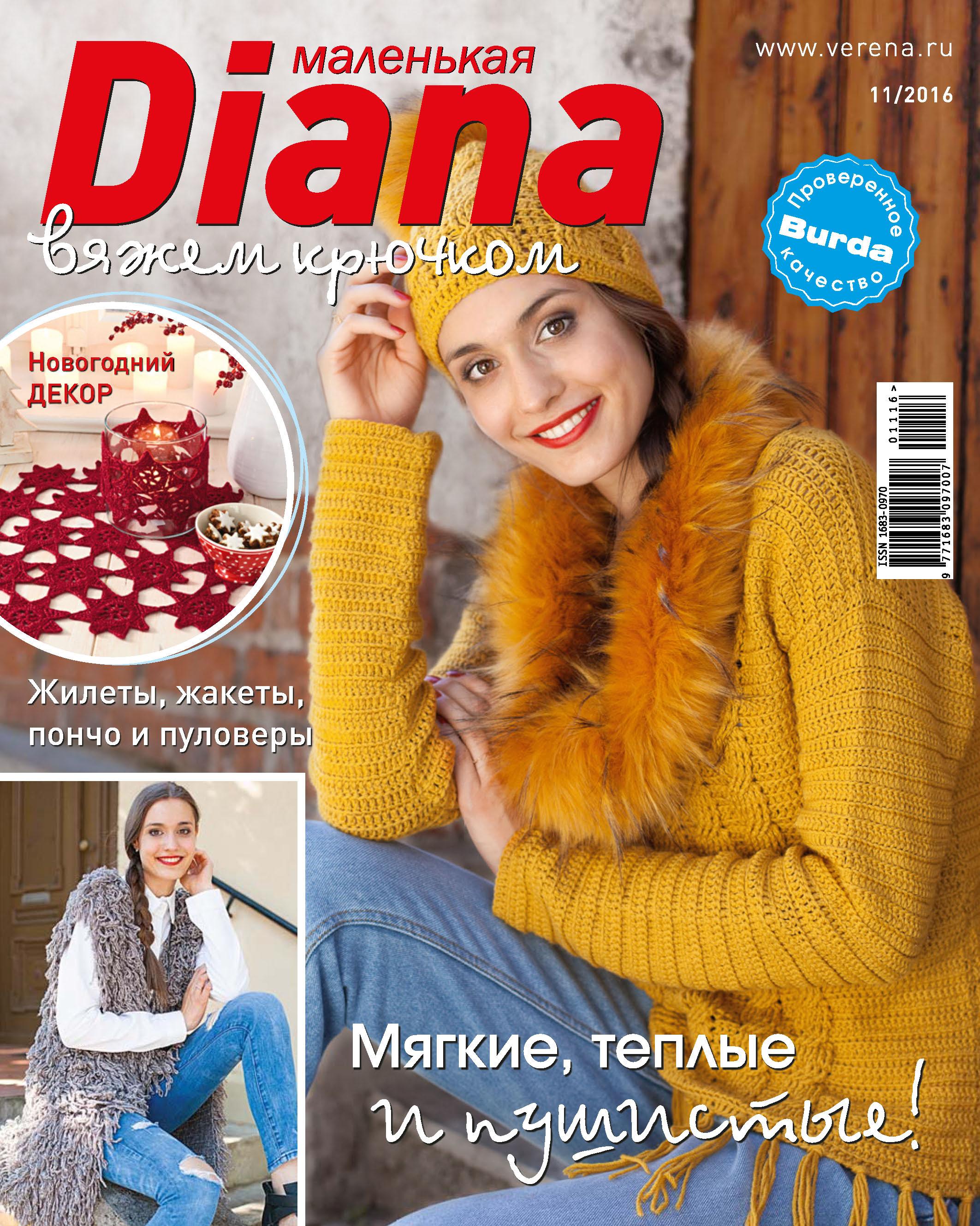 ИД «Бурда» Маленькая Диана №11/2016