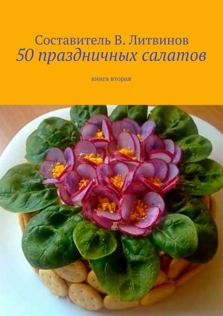 Коллектив авторов 50 праздничных салатов. Книга вторая книга рецептов для мультиварки endever 333 рецепта