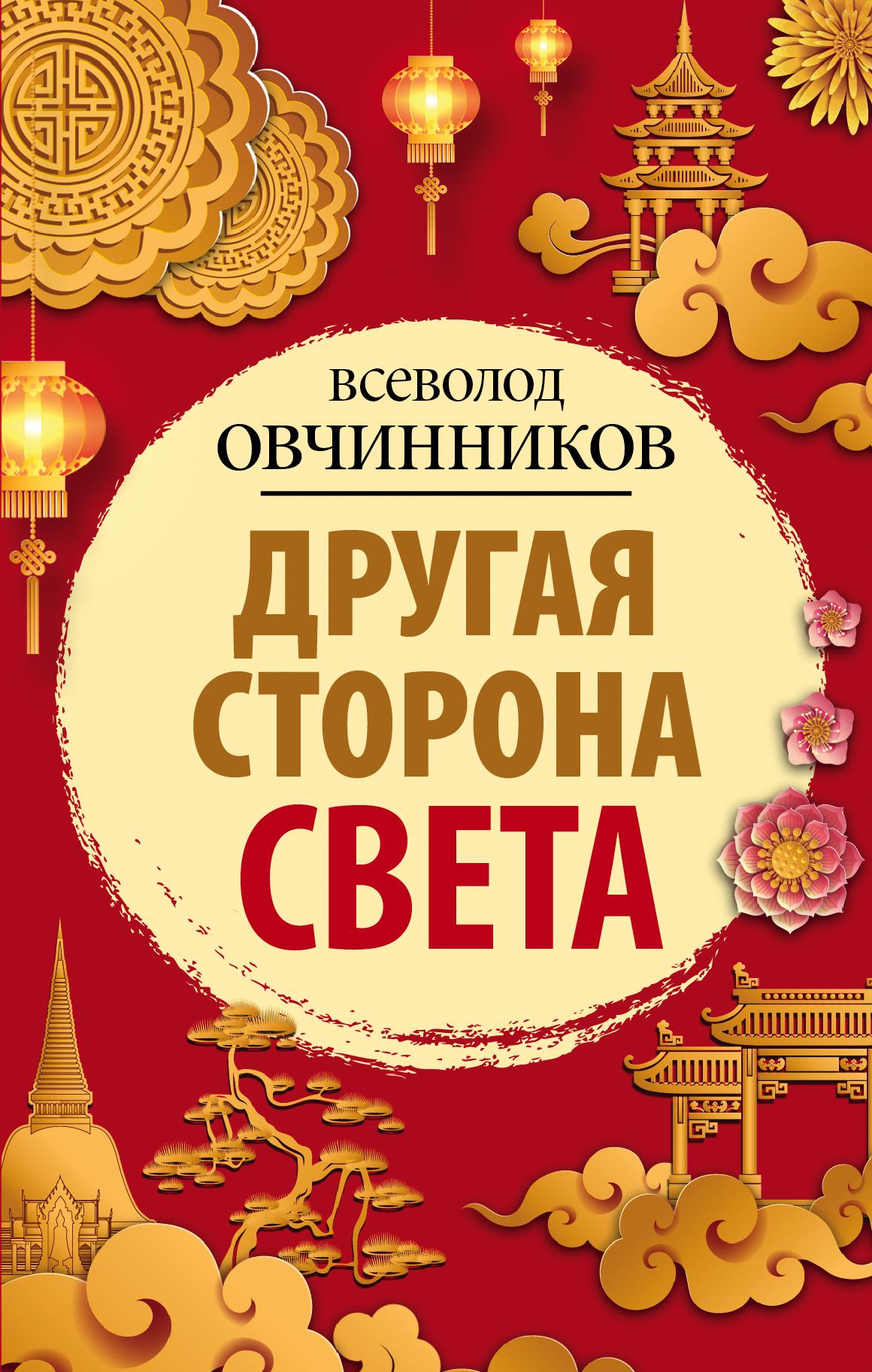 Всеволод Овчинников Другая сторона света (сборник) цена и фото