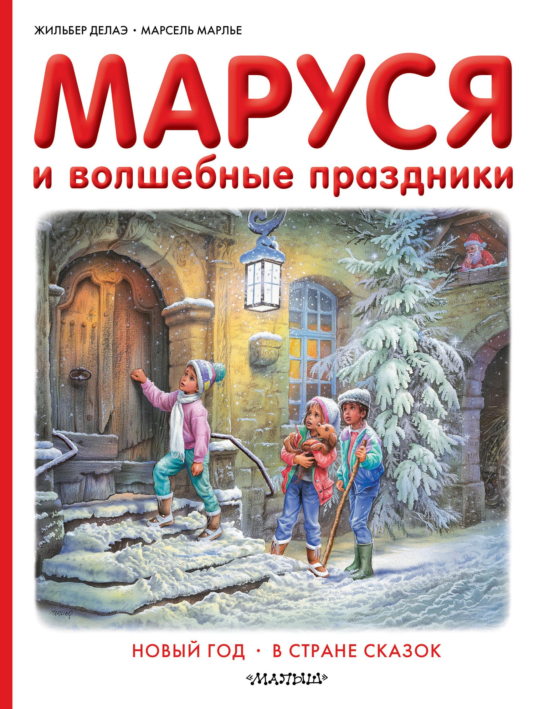Жильбер Делаэ Маруся и волшебные праздники: Новый год. В стране сказок делаэ ж марлье м маруся и волшебные праздники новый год в стране сказок