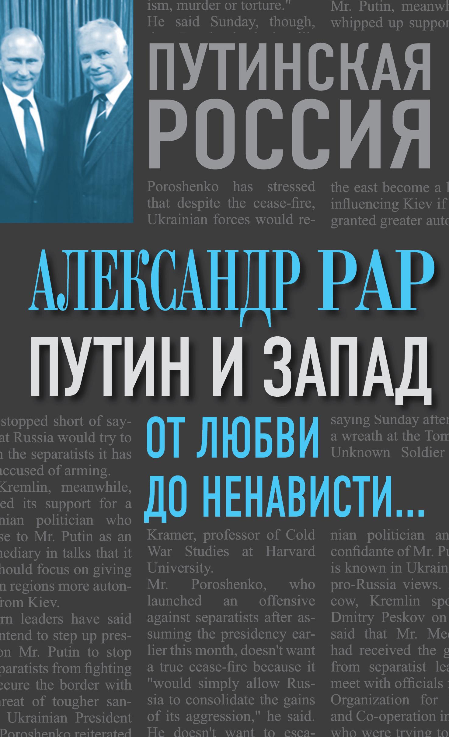 Александр Рар Путин и Запад. От любви до ненависти… роксборо а железный путин взгляд с запада