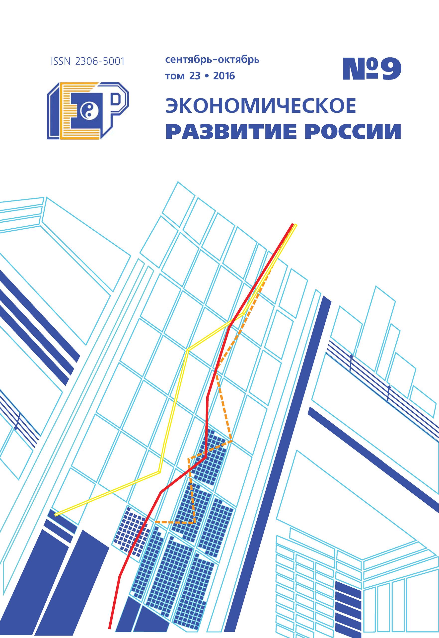 Отсутствует Экономическое развитие России № 9 2016 цены