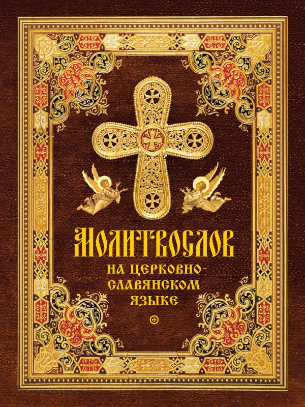 Фото - Отсутствует Молитвослов на церковнославянском языке отсутствует молитвы утренние вечерние и в продолжении дня