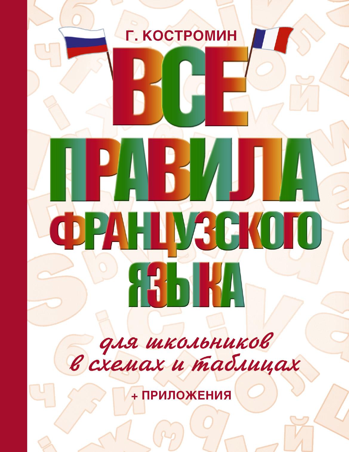 Георгий Костромин Все правила французского языка для школьников в схемах и таблицах