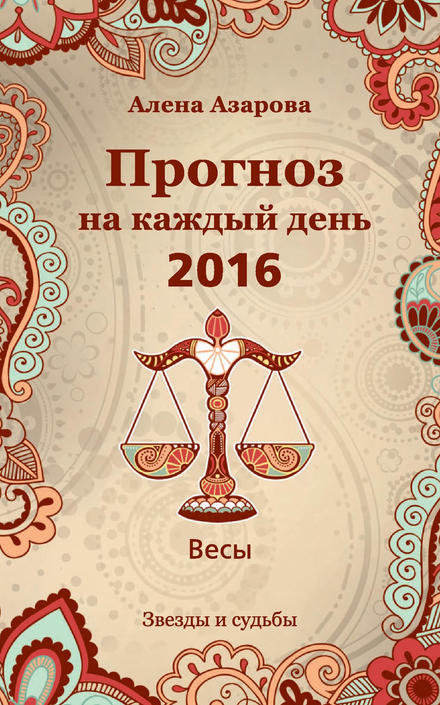 Алена Азарова Прогноз на каждый день. 2016 год. Весы алена азарова прогноз на каждый день 2016 год скорпион
