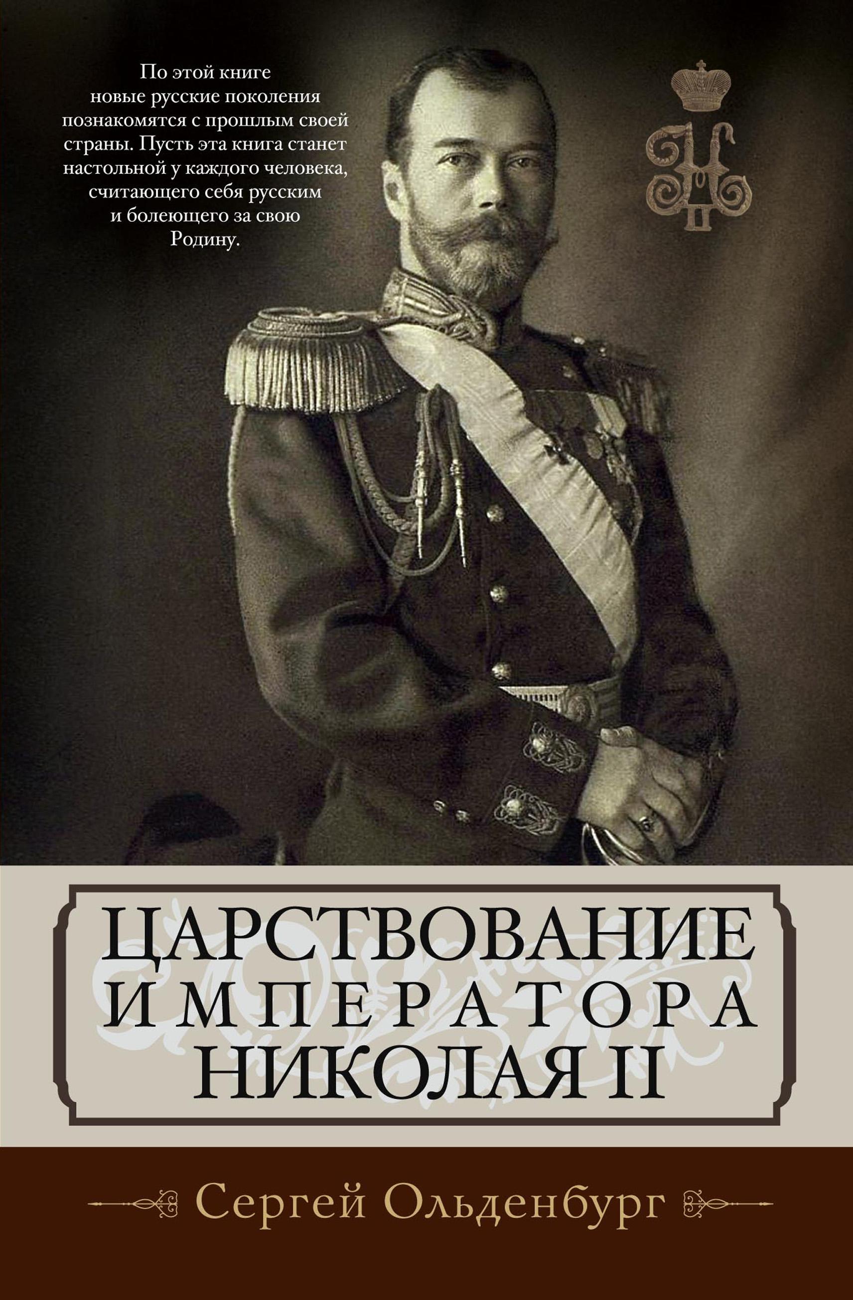 С. С. Ольденбург Царствование императора Николая II царствование императора николая ii