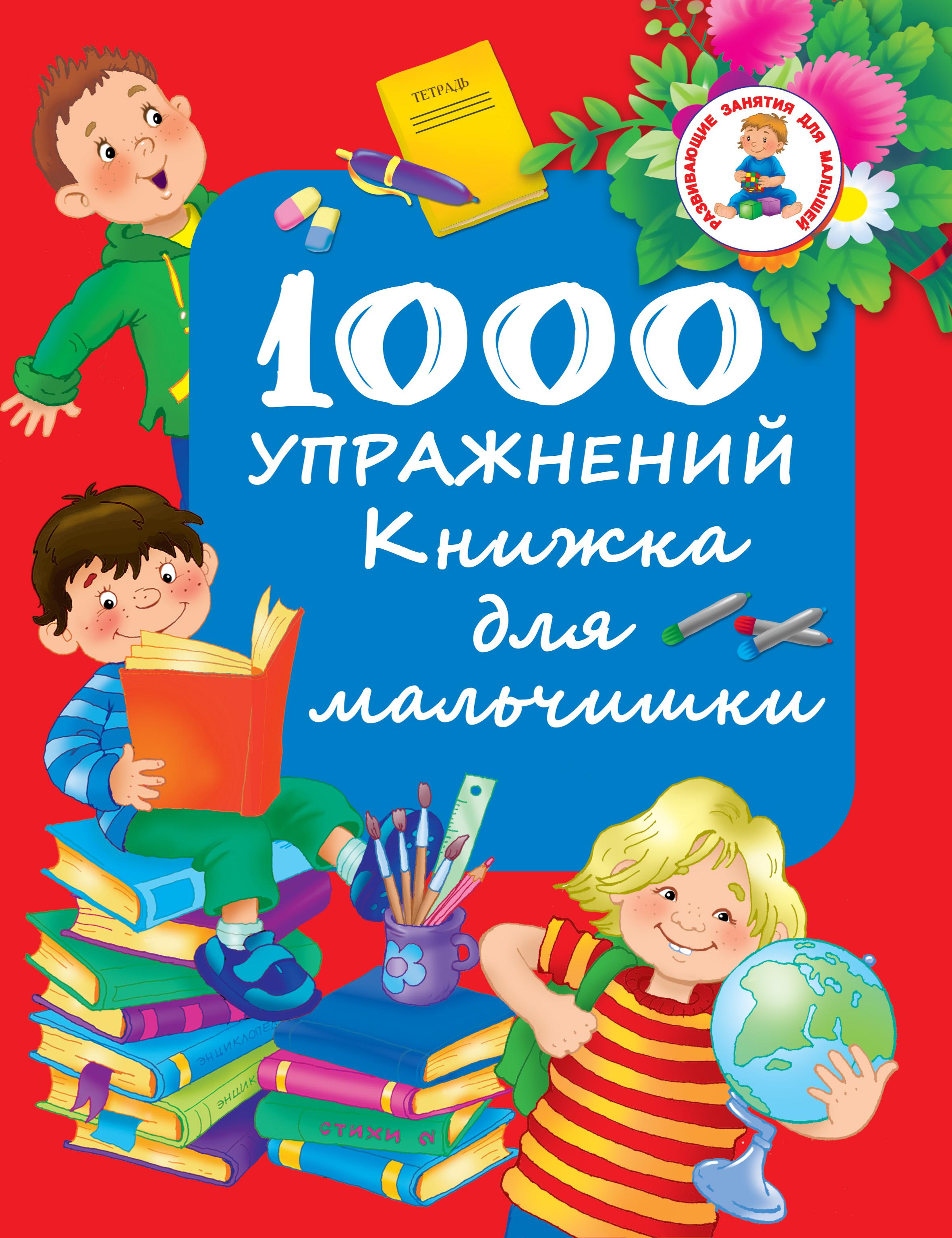 Отсутствует 1000 упражнений. Книжка для мальчишки карандаш картинки для детей нарисованные