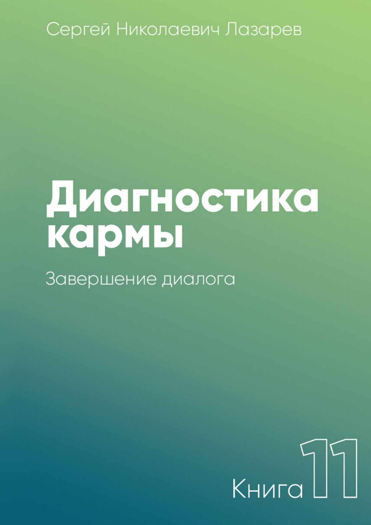 Сергей Николаевич Лазарев Диагностика кармы. Книга 11. Завершение диалога санхи суу ты прекрасен