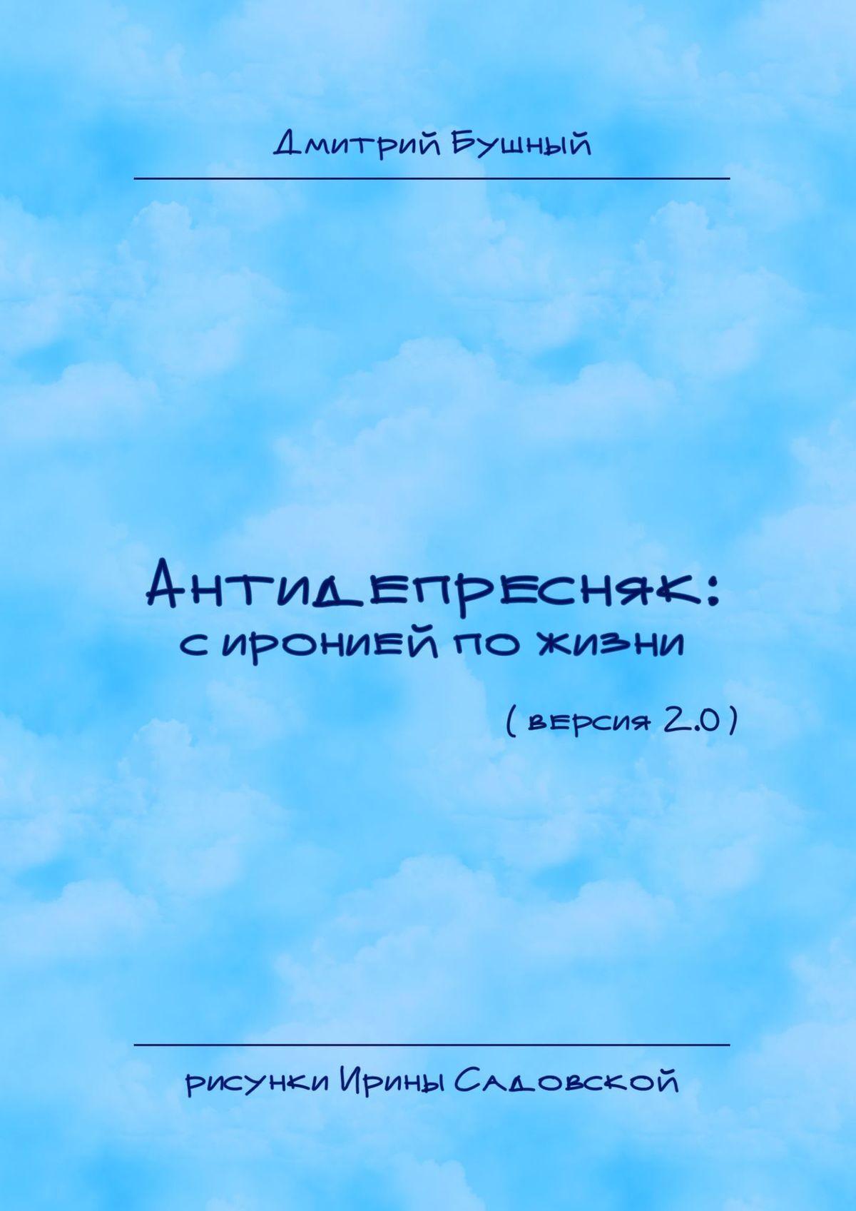Дмитрий Бушный Антидепресняк: с иронией по жизни. (Версия 2.0) fallout 4 far harbor дополнение [pc цифровая версия] цифровая версия