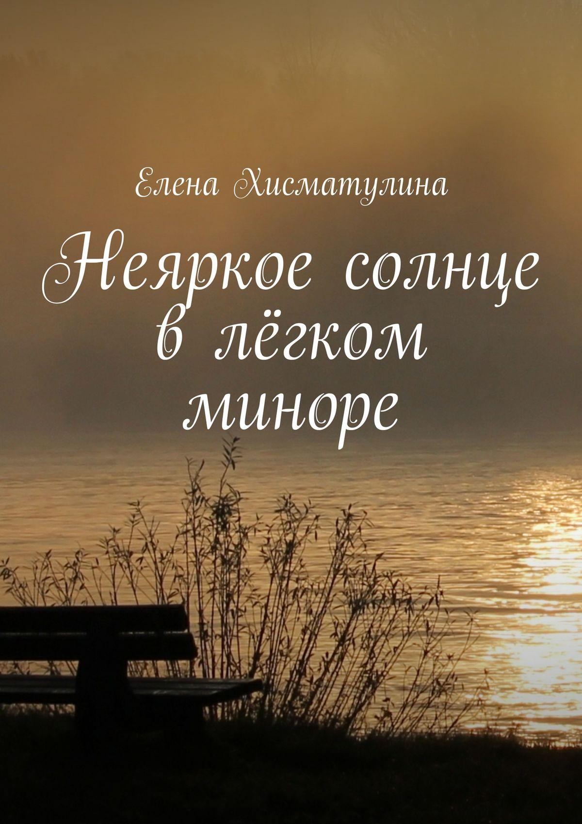 Елена Хисматулина Неяркое солнце влёгком миноре татьяна вольтская влёгкомогне стихи