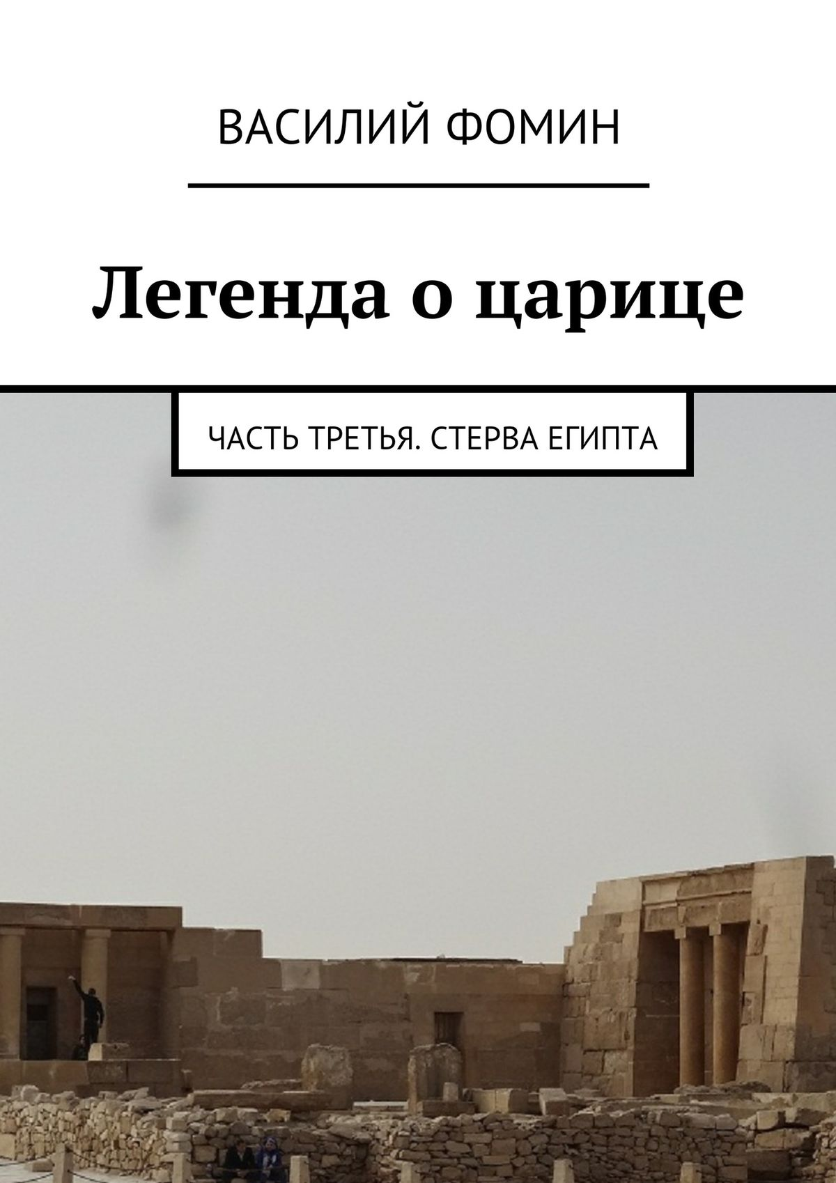 Василий Фомин Легенда о царице. Часть третья. Стерва Египта