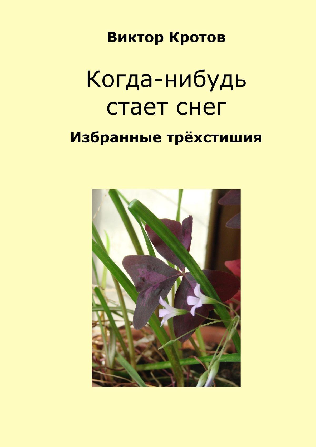 цена Виктор Гаврилович Кротов Когда-нибудь стает снег. Избранные трёхстишия