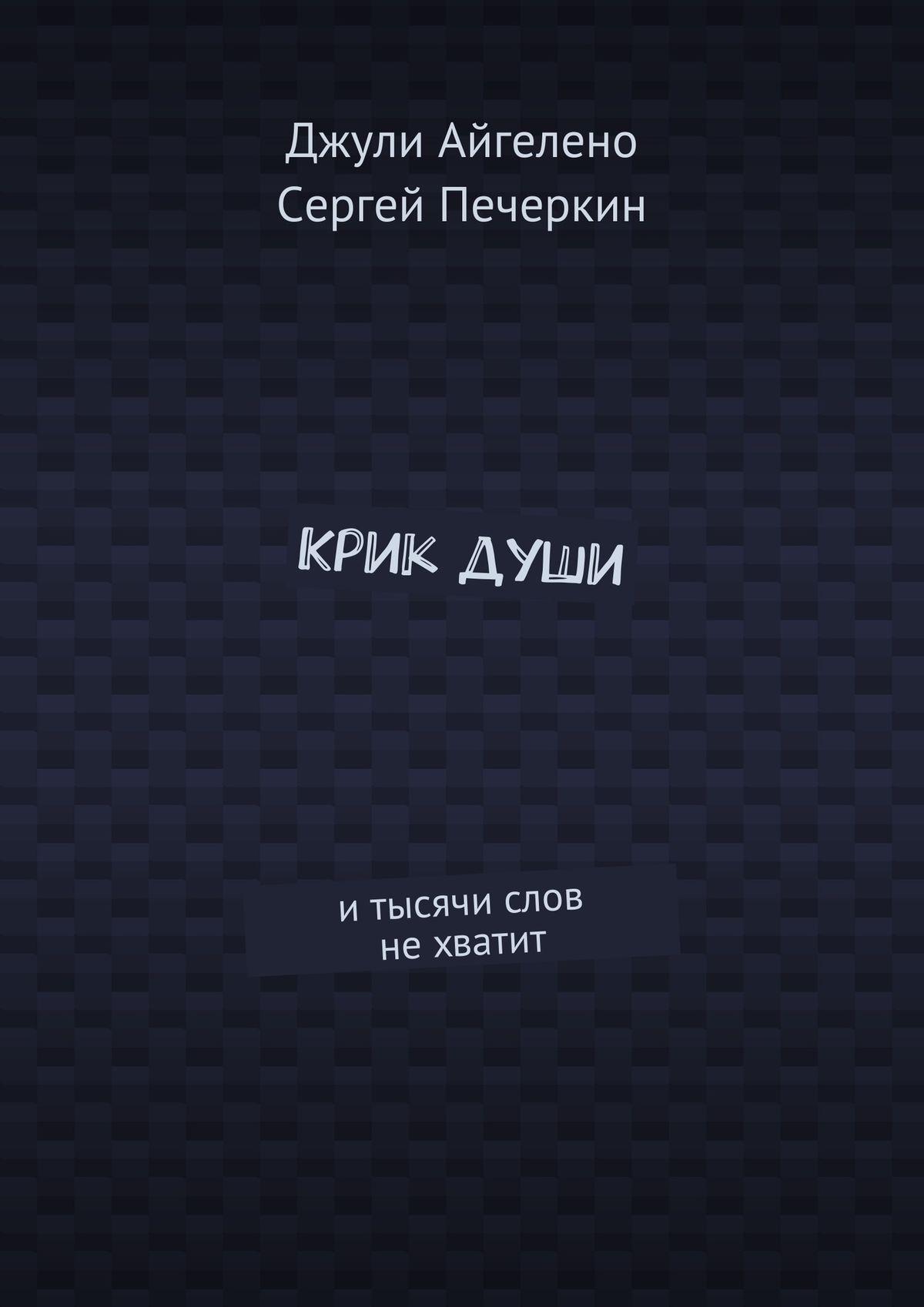 лучшая цена Сергей Печеркин Крикдуши. Итысячислов нехватит