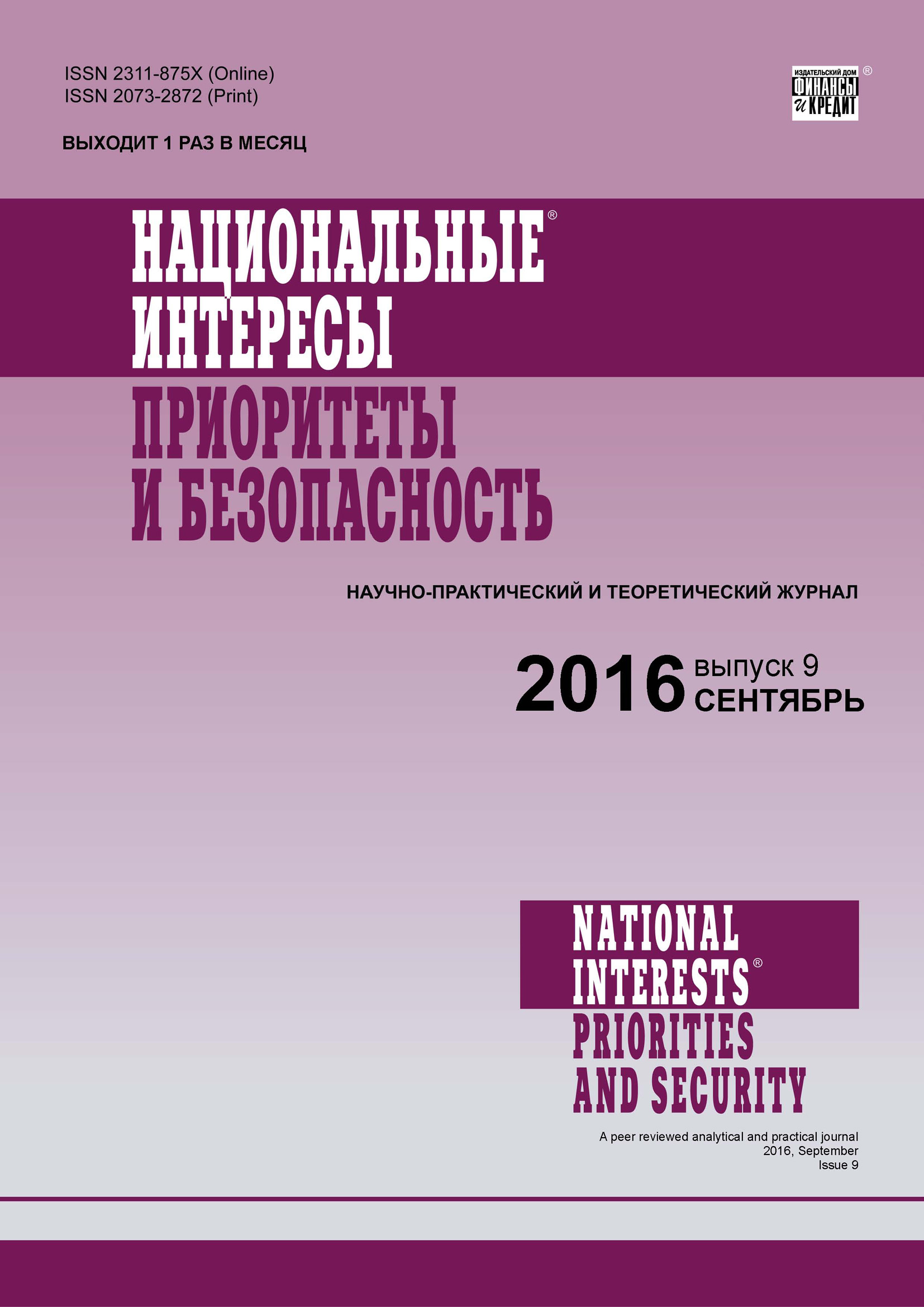 Отсутствует Национальные интересы: приоритеты и безопасность № 9 (342) 2016