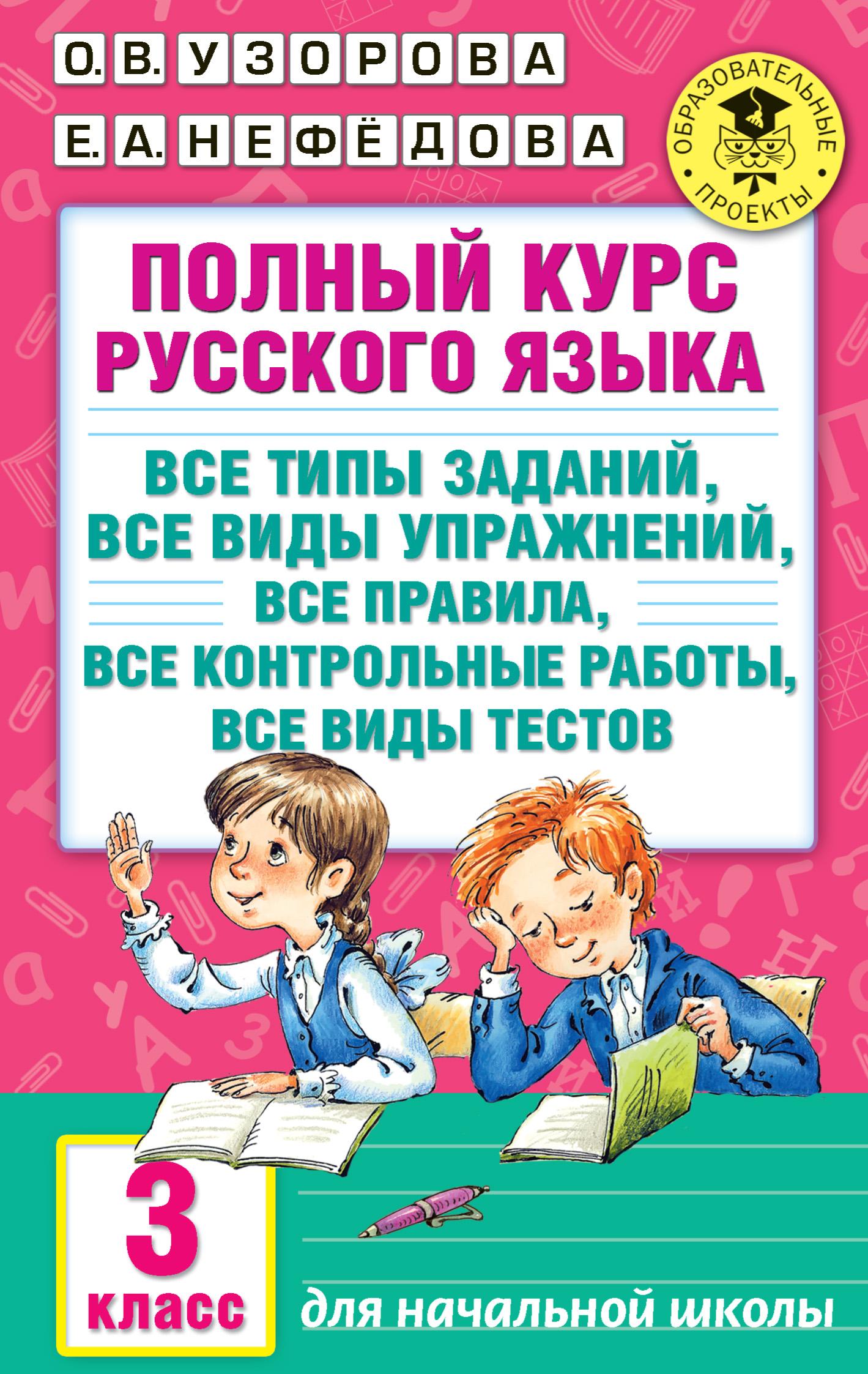 Полный курс русского языка. Все типы заданий, все виды упражнений, все правила, все контрольные работы, все виды тестов. 3 класс фото