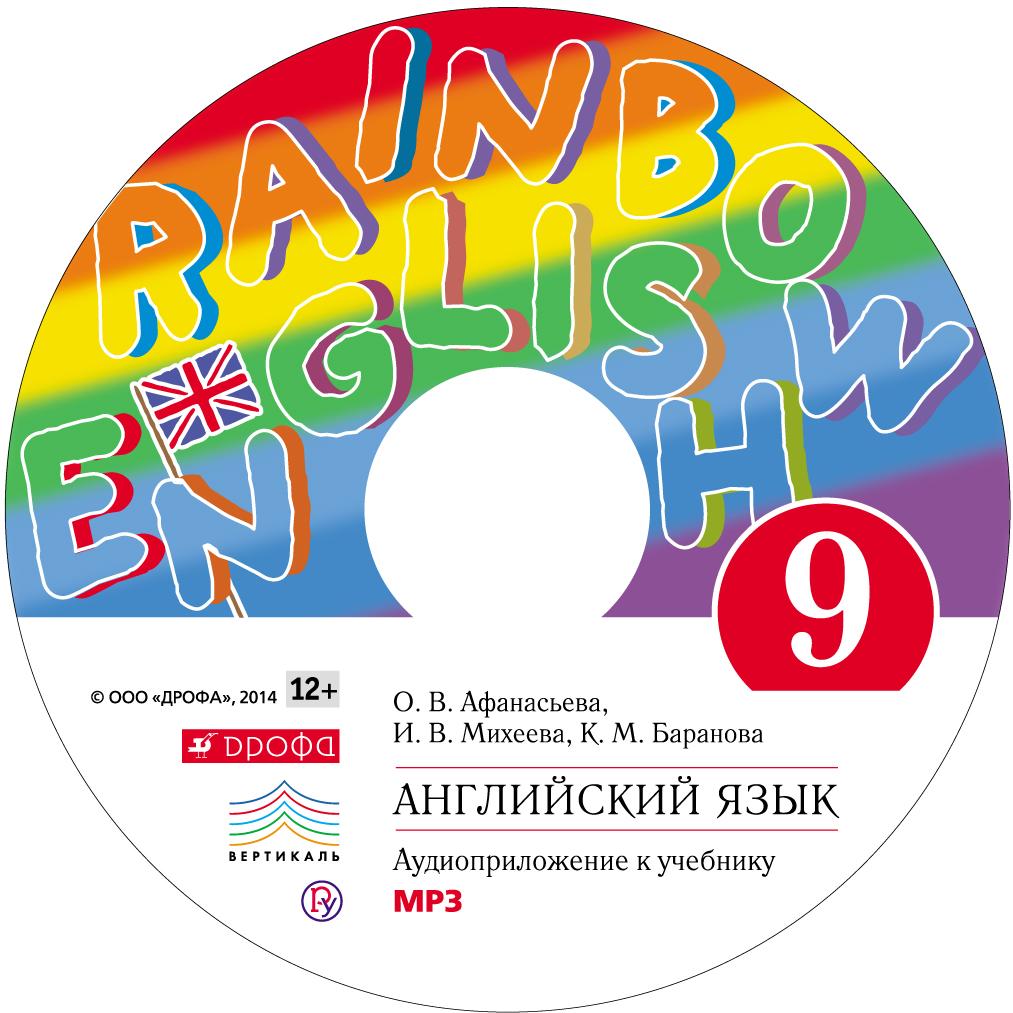 И. В. Михеева Английский язык. 9 класс. Аудиоприложение к учебнику часть 2 цены онлайн