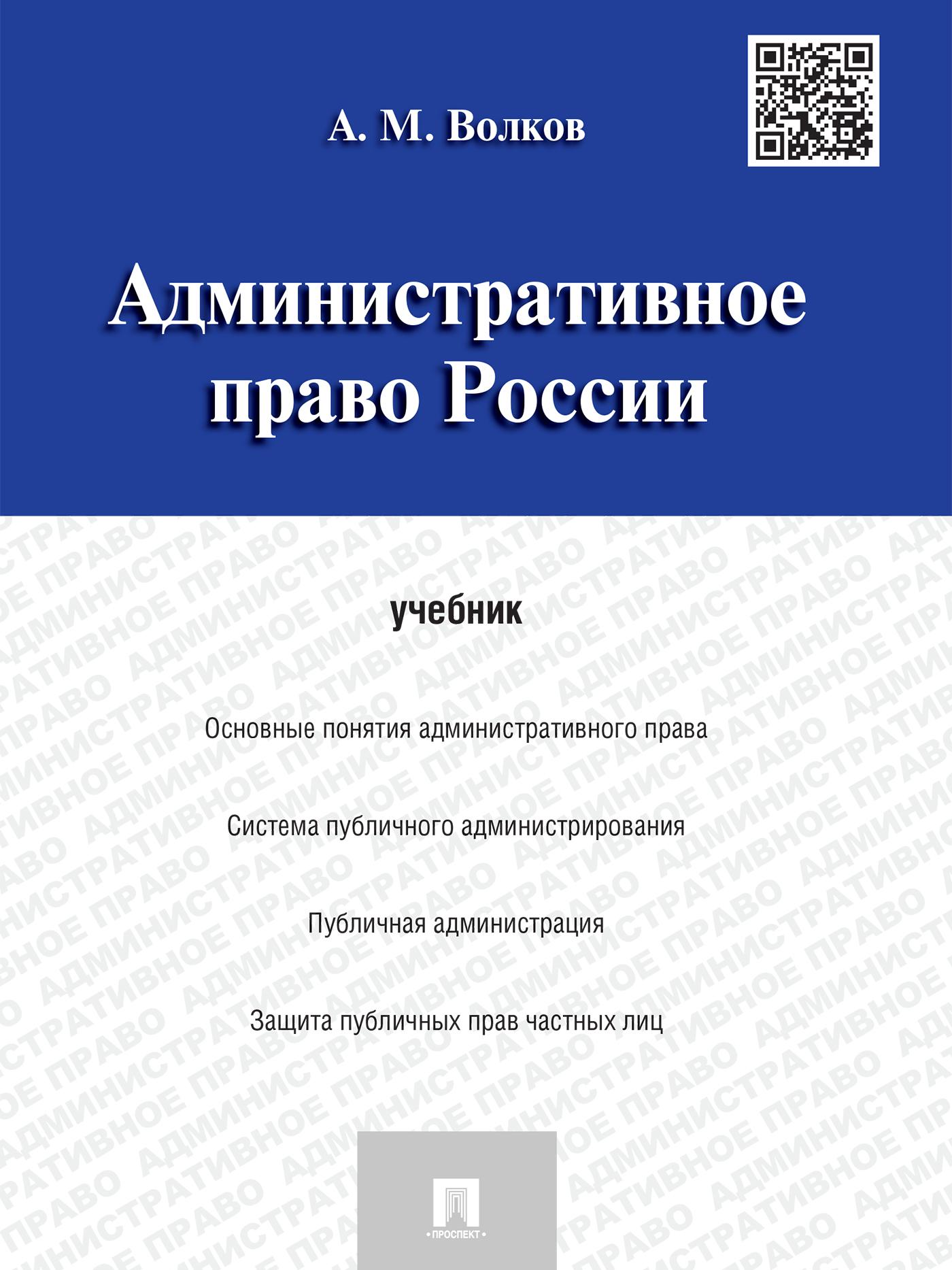 Александр Михайлович Волков Административное право России. Учебник