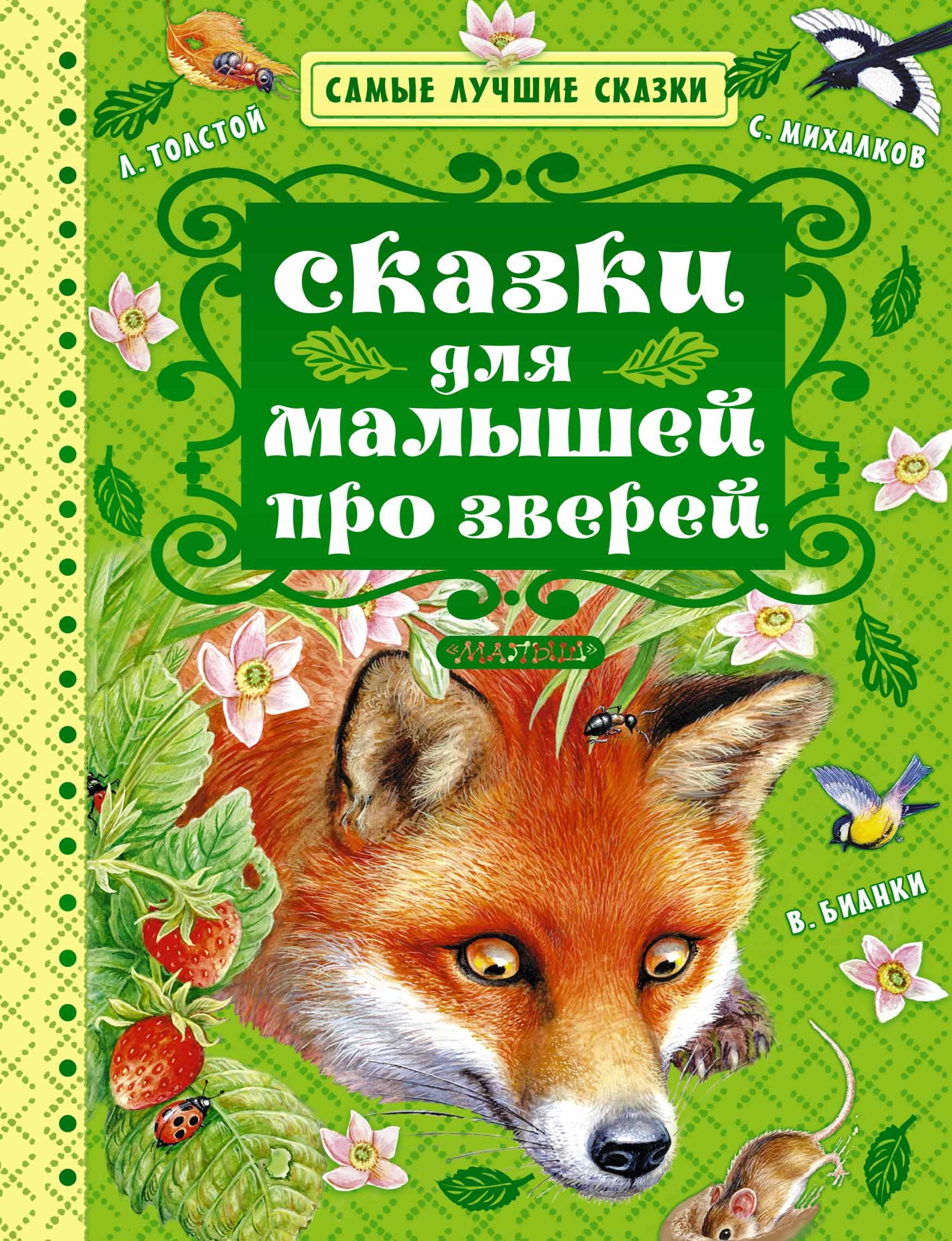Лев Толстой Сказки для малышей про зверей (сборник)