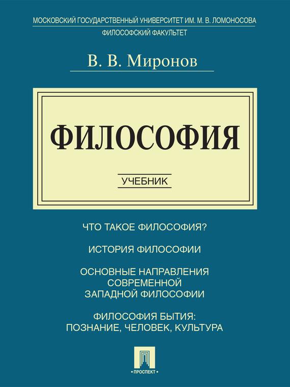 Владимир Миронов Философия. Учебник основы философии учебник
