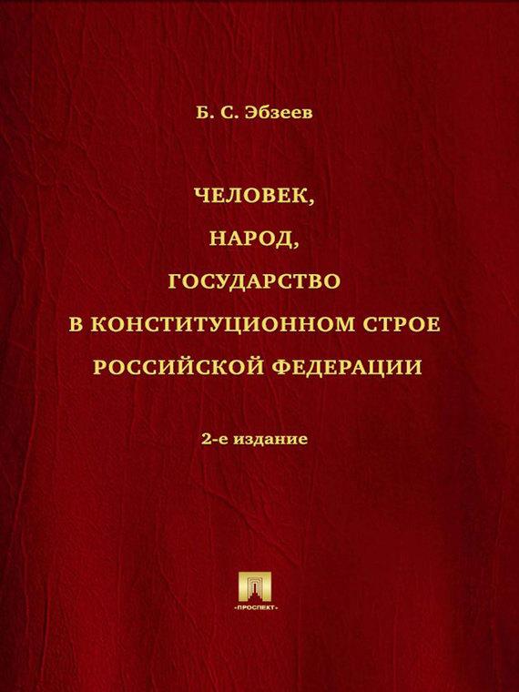 Человек, народ, государство в конституционном строе Российской Федерации. 2-е издание