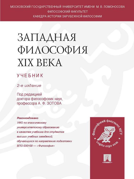 Отсутствует Западная философия XIX века. 2-е издание. Учебник критический анализ философии канта