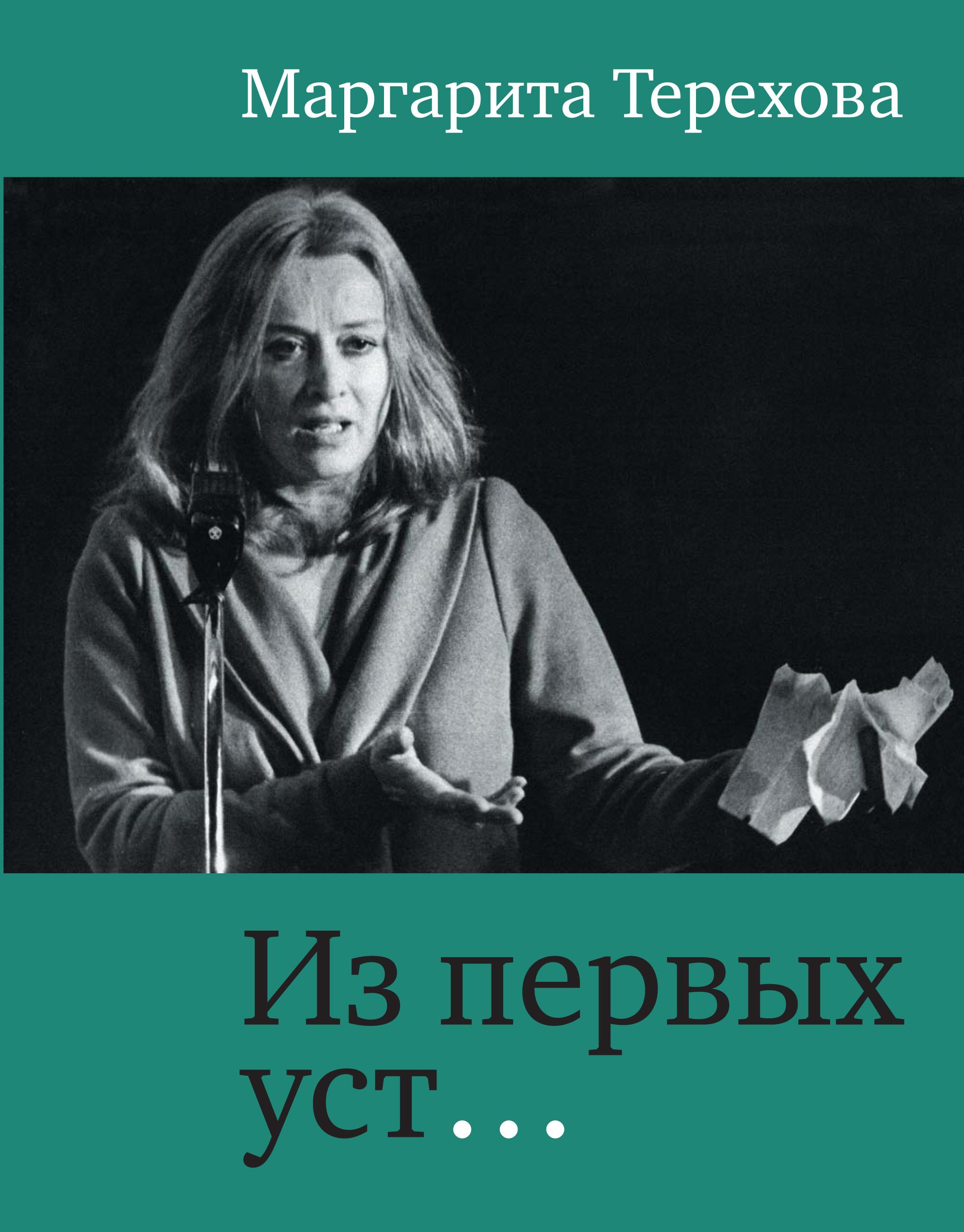 Маргарита Терехова Из первых уст… вся эта суета спектакль народной артистки россии юлии рутберг